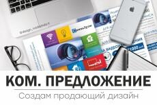 Сделаю афишу 34 - kwork.ru