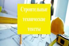 Напишу посты для Instagram 18 - kwork.ru