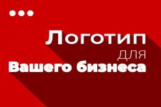 Логотип, фирменный знак. Отрисовка векторной графики 18 - kwork.ru