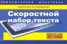 Расшифровка аудио- и видеофайлов, документов со сканера, фото, рукописи 4 - kwork.ru
