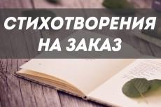 Сделаю рерайтинг 17 - kwork.ru