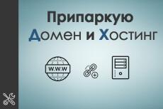Настройка хостинга под 1с-Битрикс 18 - kwork.ru