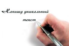 Напишу уникальную статью для вашего блога 6 - kwork.ru