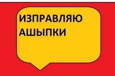 редактирую 5 - kwork.ru