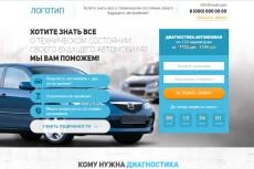Продам лендинг - срочный выкуп автомобилей 31 - kwork.ru