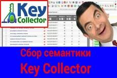 Составляю качественное Семантическое Ядро для Ваших сайтов 25 - kwork.ru