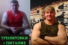 Здоровье и красота 3 - kwork.ru
