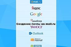 Зарегистрирую 1000 ящиков на Mail.ru 7 - kwork.ru