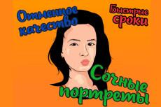Создам профессиональный логотип любой сложности 30 - kwork.ru