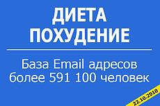 Здоровье и ЗОЖ - База 638000 Email контактов 15 - kwork.ru
