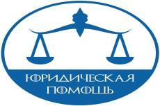 Составляю любые юридические документы 11 - kwork.ru