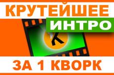 Оформление канала на YouTube 31 - kwork.ru