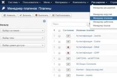 Модуль для Joomla 3 и выше 8 - kwork.ru