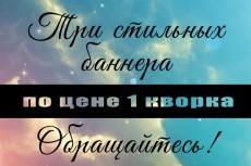 Нарисую 2 баннера 30 - kwork.ru