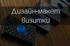 Создам фирменный стиль для визитки 7 - kwork.ru
