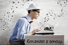Напишу текст 14 - kwork.ru