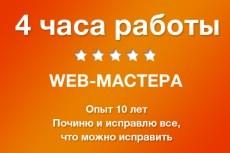Внедрю карту яндекса на сайт 8 - kwork.ru