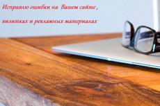 подниму уникальность 6 - kwork.ru