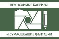 Сделаю профессиональную обработку изображения 6 - kwork.ru
