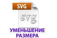 Оптимизация изображений для web 4 - kwork.ru