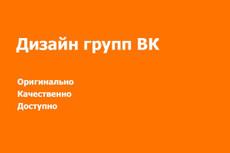Живая обложка для группы ВКонтакте 11 - kwork.ru