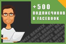 Друзья, подписчики на профиль Facebook 100 11 - kwork.ru