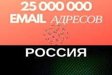 База проверенных e-mail адресов Франции - 700000 контактов 20 - kwork.ru