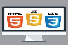 Внесу правки на сайте - php, javascript, html, css 5 - kwork.ru