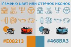 Баннеры и иконки 4 - kwork.ru