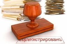 Юридическая консультация 21 - kwork.ru