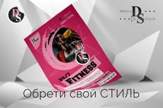 Рекламный плакат 20 - kwork.ru