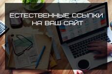 Продвижение сайта, естественные ссылки на сайт, база 4 6 - kwork.ru