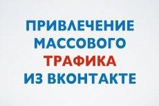 Эмуляция Активности в сообщество Вконтакте 4 - kwork.ru