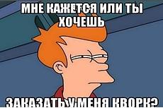 Ваше сообщение на ... 7 - kwork.ru