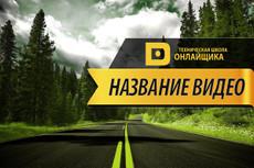 Создам интро заставку 27 - kwork.ru