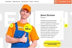 Продам готовый строительный магазин 30 - kwork.ru