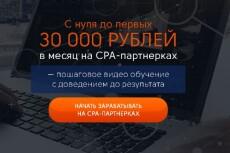 Партнерский беспредел 8 - kwork.ru