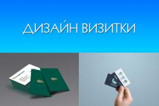 Сделаю визитку 16 - kwork.ru