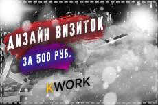 Создам профессиональное превью для видео на YouTube + бонус 18 - kwork.ru