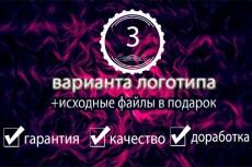 Делаю логотипы на темы компьютерных игр, фильмов и книг 6 - kwork.ru