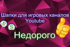 Сделаю шапку для канала на ютуб, на игровую тематику 14 - kwork.ru