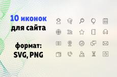 Баннеры и иконки 15 - kwork.ru