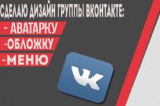 Сделаю Обложку для группы ВК 4 - kwork.ru