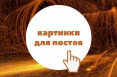 6 мощных картинок для постов в ВК 7 - kwork.ru