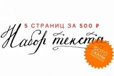Сделаю текст/реферат уникальным 85-100% 16 - kwork.ru