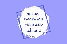 Разработаю дизайн афиши, постера, плаката 20 - kwork.ru