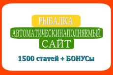 Новости и СМИ 1500 статей автонаполняемый сайт 15 - kwork.ru