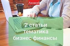 Напишу текст на тематику бизнес, банки 4 - kwork.ru