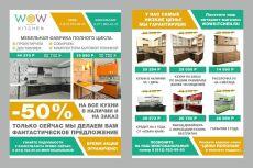Разработаю дизайн листовки, брошюры, флаера 3 - kwork.ru