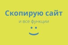 Создам веб-сайт «Под Ключ» 12 - kwork.ru